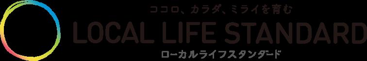 LOCAL LIFE STANDARD ココロ・カラダ・ミライを育む